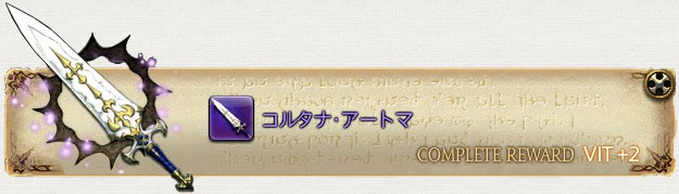 ゾディアック題作成コルタナ(下線付き)2