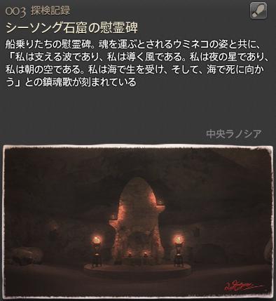 探検記録_003