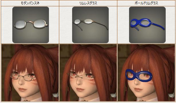 メガネ装備画像2