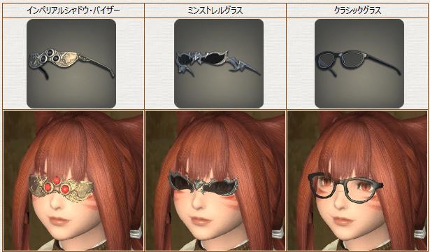 メガネ装備画像3
