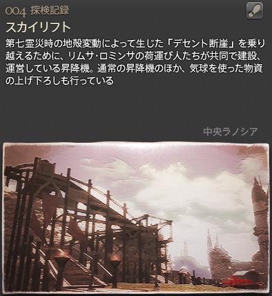 探検記録_004