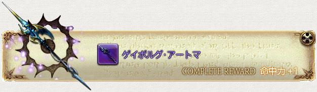 ゾディアック題作成-ゲイボルグ(下線付き)(命中)2