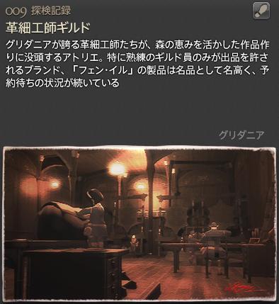 探検記録_009