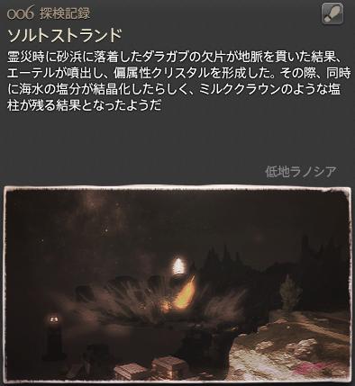 探検記録_006