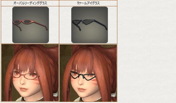 メガネ装備画像4