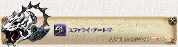 ゾディアック題作成スファライ(下線付き)2