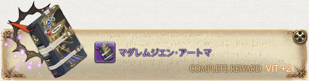 ゾディアック題作成-マダレムジエン(下線付き)1