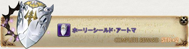 ゾディアック題作成-ホーリーシールド(下線付き)2