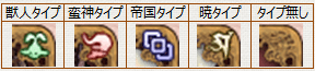 TT_タイプ