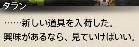 タラン_話す