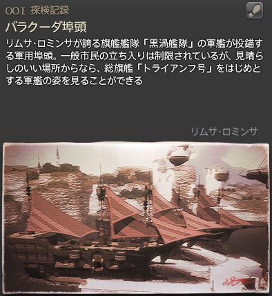 探検記録_001