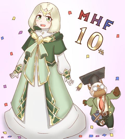 mhf10周年!!
