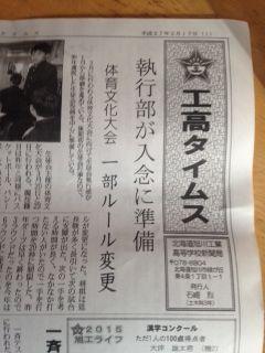 工業高校新聞1