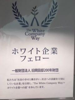 ホワイト賞