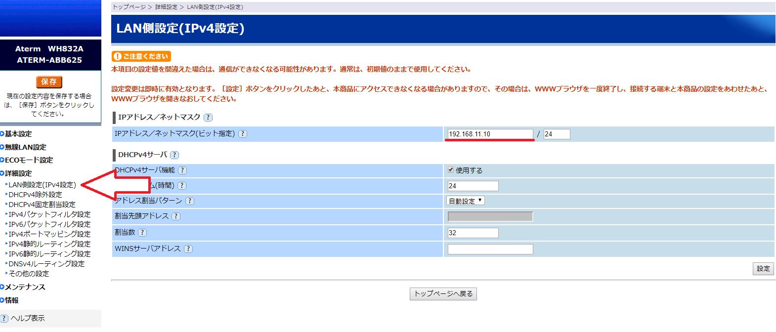 NAS】LS-WV2 0TL/R1のHDD無しに新たにHDDを突っ込んだ話