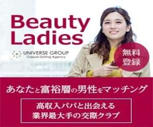 ユニバース倶楽部(女性)