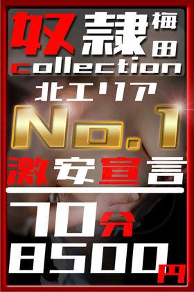 梅田70分8,500円ポッキリ★ - 奴隷コレクション 梅田店【クーポン情報】