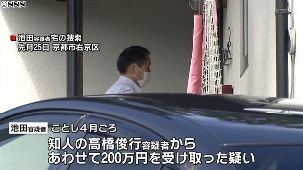 性風俗店からみかじめ料を徴収していた容疑で京都府警を逮捕