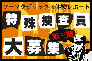 風俗体験blog「ともだち」