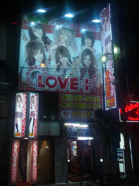 love+