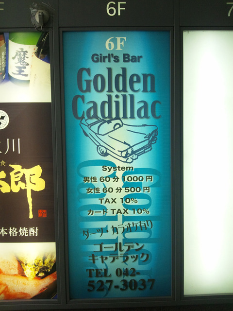 goldencadillac