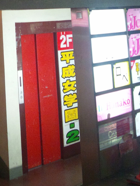 平成女学園02