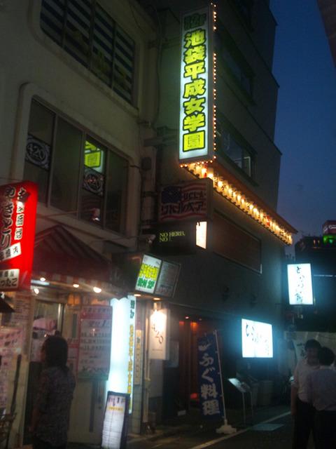 平成女学園