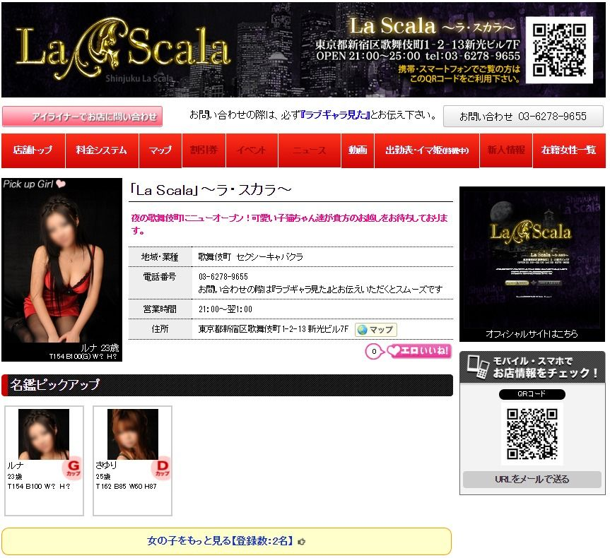ラ・スカラ-La Scala-【新宿歌舞伎町のセ... FUZOKU NEWS : 【歌舞伎町】