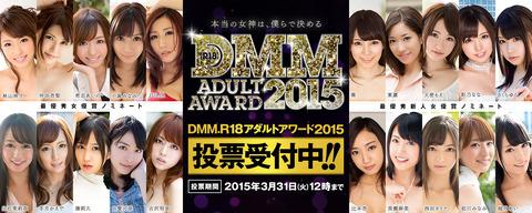 DMMアワード2015