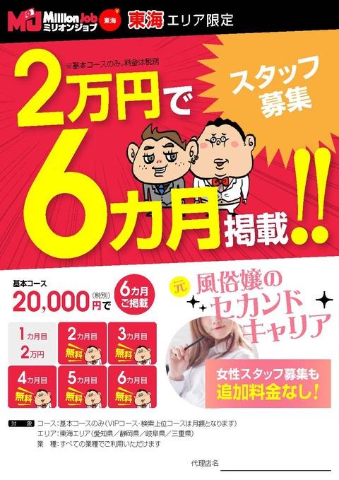 mj_cp_tokai