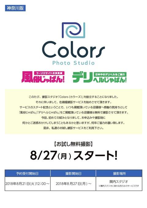 colors-kannai_ページ_1