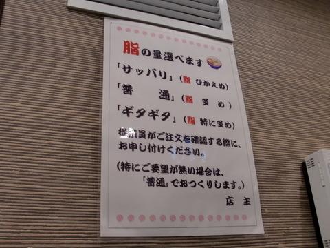 錦糸町 なりたけ4