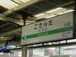 五反田13