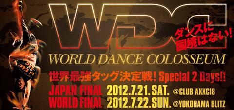 topimage_worldfinal