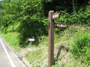 登山口標識