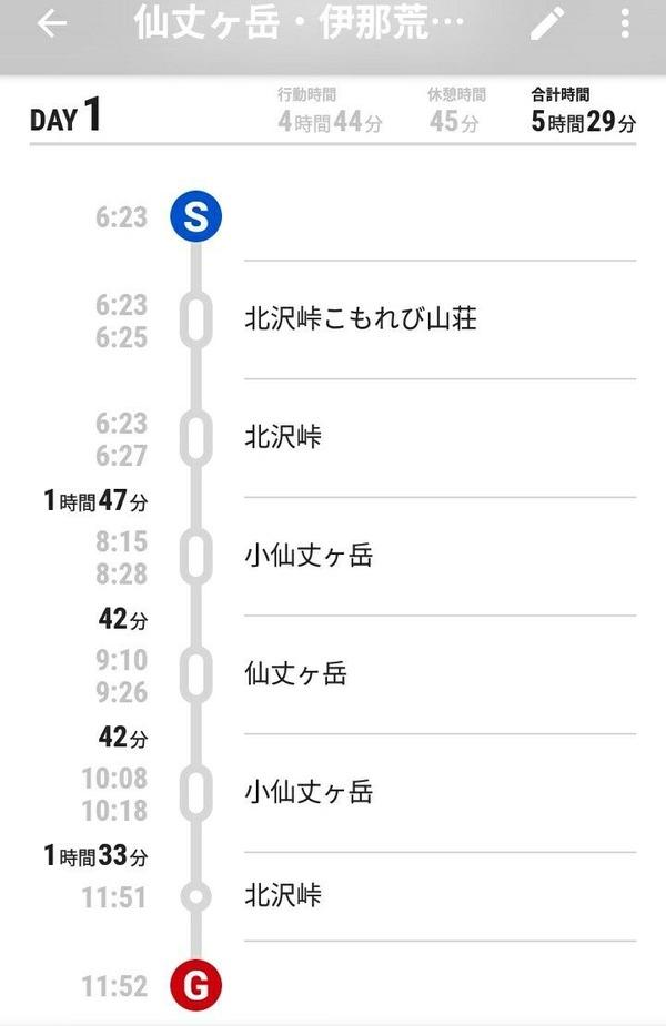 Screenshot_20190727-155359_1