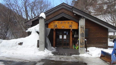 混浴露天風呂を初体験!! 信州高山温泉郷で秘湯三昧〜