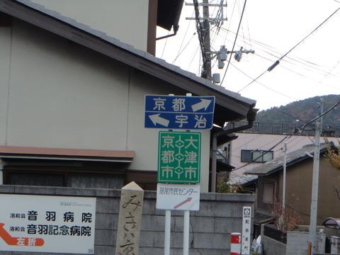 中山道(7) ついに京都〜!何だか感激 彦根〜京都三条
