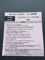 川崎ロケテスト