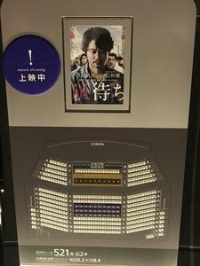 凪待ち 映画館
