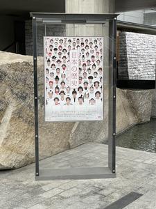 日本の歴史 ポスター