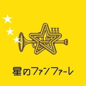 星のファンファーレ