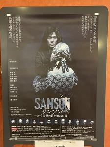 サンソン 劇場