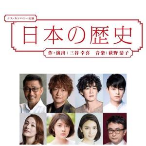 日本の歴史 出演者