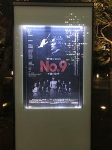 No.9ポスター