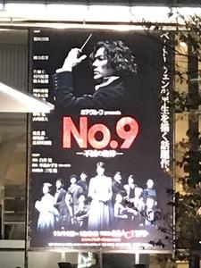 No.9看板