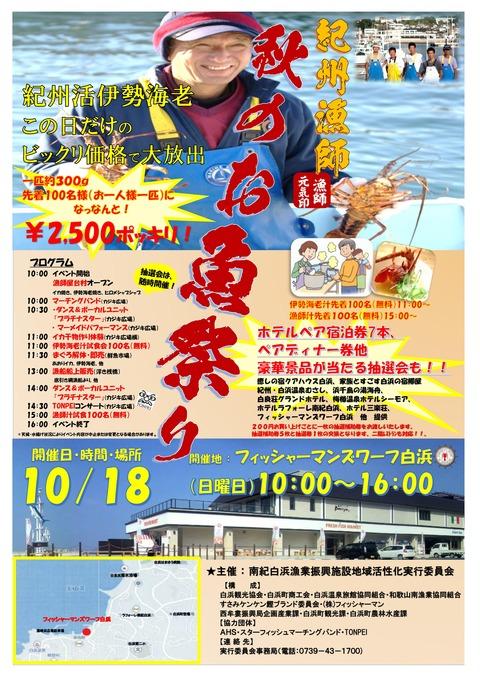 秋のお魚祭りチラシ最終_01