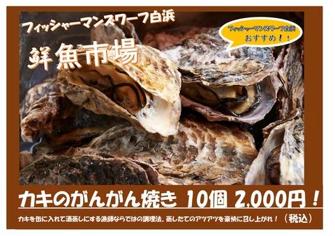 カキがんがん焼きポップ_01