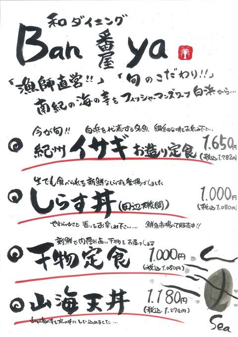 番屋メニュー_01