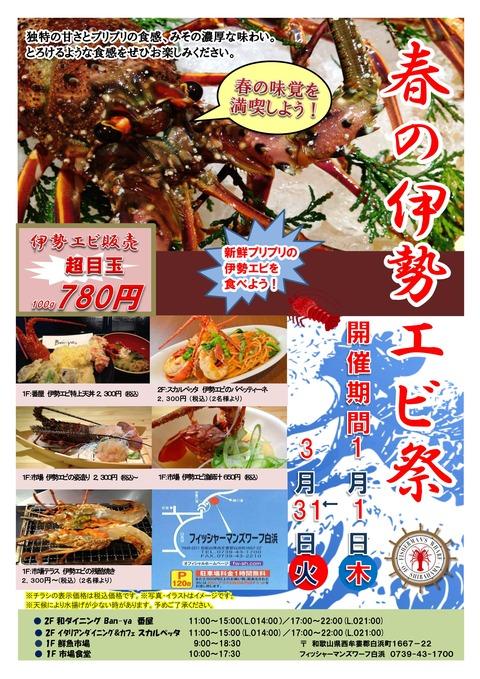 正月伊勢エビ祭チラシ_01